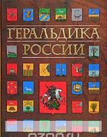Геральдика России, 5-17-030039-5