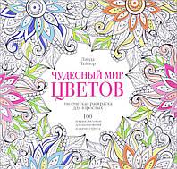 Чудесный мир цветов. 100 лучших рисунков для вдохновения и снятия стресса. Творческая раскраска для