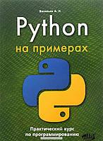 Python на примерах. Практический курс по программированию, 978-5-94387-995-1