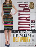 Платья от А до Я с выкройками в натуральную величину, 978-5-17-092795-1