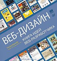 Веб-дизайн. Книга идей веб-разработчика, 978-5-496-00705-4