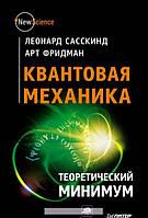 Квантовая механика. Теоретический минимум, 978-5-496-01196-9