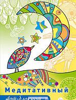 Медитативный арт-блокнот, 978-5-496-02227-9
