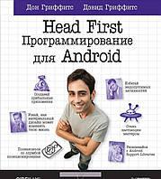Head First. Программирование для Android, 978-5-496-02171-5