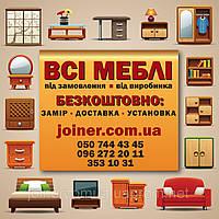 Мебельная фабрика Joiner.com.ua