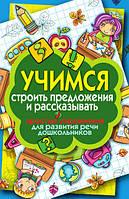 Учимся строить предложения и рассказывать. Простые упражнения для развития речи дошкольников, 978-5-