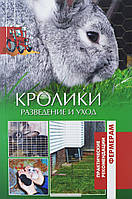Кролики. Разведение и уход, 978-5-4444-4487-0
