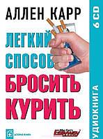 Легкий способ бросить курить (аудиокнига на 6 CD), 978-5-98124-340-0