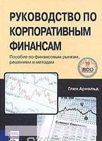 Руководство по корпоративным финансам. Пособие по финансовым рынкам, решениям и методам, 978-966-864