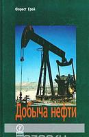 Добыча нефти, 978-5-9693-0097-2