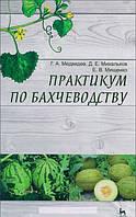 Практикум по бахчеводству. Учебное пособие, 978-5-8114-1541-0