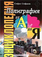 Полиграфия от А до Я. Энциклопедия, 978-5-397-04502-5