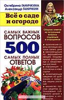 Все о саде и огороде. 500 самых важных вопросов, 500 самых полных ответов, 978-5-4451-0019-5