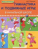 Гимнастика и подвижные игры в начальной школе, 978-5-222-22982-8
