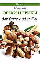Орехи и грибы для вашего здоровья, 978-5-222-23275-0