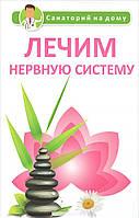 Сергеева. Лечим нервную систему, 978-5-222-24611-5