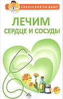 Сергеева. Лечим сердце и сосуды, 978-5-222-24608-5