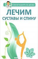 Сергеева. Лечим суставы и спину, 978-5-222-24615-3