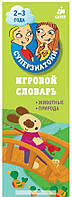 Игровой словарь. Животные. Природа (набор из 44 карточек), 978-5-91982-604-0