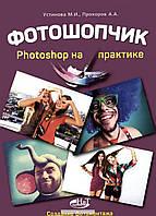 Фотошопчик. Создание фотомонтажа и обработка фотографий в программе Photoshop. Photoshop на практике