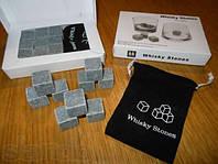 Охлаждающие Камни для Виски Whiskey Stones WS (Шампанского, Вина, Водки и др.спиртных напитков Киев)