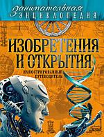 Изобретения и открытия: иллюстрированный путеводитель, 978-5-699-88874-0