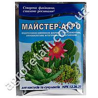 Мастер-агро для кактусов и суккулентов 12.26.20 25 г