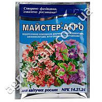 Мастер-агро для цветущих растений 14.21.24 25 г