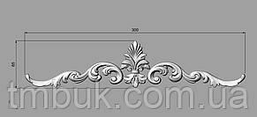 Горизонтальный декор 50 накладной - 300х65 мм, фото 2