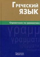 Тресорукова И. В.   Греческий язык. Справочник по грамматике