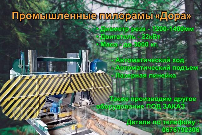 Промышленная 22кВт Ленточная Пилорама Горизонтальная, фото 2