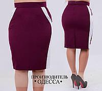 Женская классическая юбка с полосами по бокам БАТАЛ