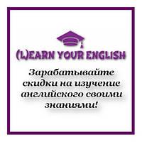 Зарабатывайте скидки на изучение английского своими знаниями