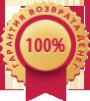 100% гарантія якості