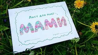 Лист до Мами