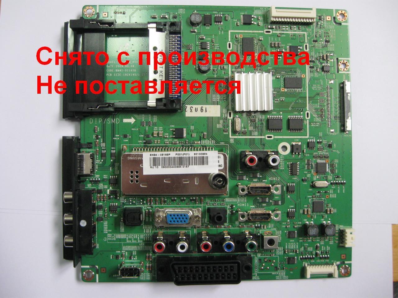 Плата управления телевизора Samsung LE37B530  BN94-03182P