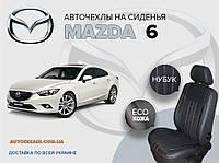 """Модельные авточехлы на MAZDA 6 (Чехлы на Мазда 6) """"Экокожа, Нубук, Алькантара"""", фото 1"""