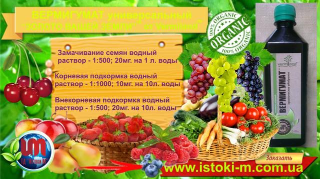 жидкое органическое удобрение для подкормки овощей и зелени