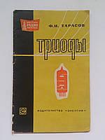 """Ф.Тарасов """"Триоды"""". Серия: Массовая радиобиблиотека. 1965 год"""