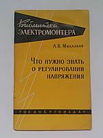 """А.Михалков """"Что нужно знать о регулировании напряжения"""". Серия: Библиотека электромонтера. 1960 год"""