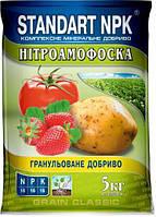 Нитроаммофоска (50кг)