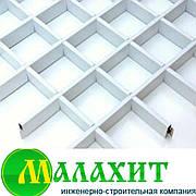 Потолок Грильято (белый, черный,серый ...)