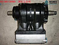 Компрессор воздушный Howo двухцилиндровый VG1560130080