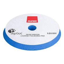 Полировальный круг поролоновый грубый - Rupes BigFoot mille coarse 130/140 мм. синий (9.BG150H)