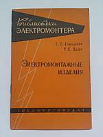 """Г.Гринберг """"Электромонтажные изделия"""". Серия: Библиотека электромонтера. Госэнергоиздат. 1961 год"""