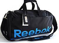 Красивая спортивная сумка Reebok. Сумка дорожная, спортивная с отделом для обуви КСС59-1