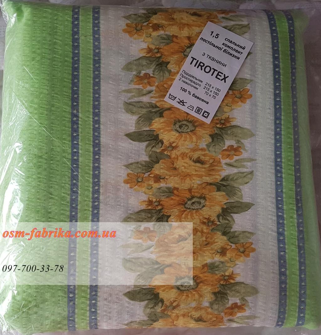 16ab90a9045a Качественный комплект постельного белья TIROTEX оптом и в розницу ...