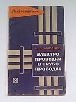 """Н.Масанов """"Электропроводки в трубопроводах"""". Серия: Библиотека электромонтера. 1965 год"""