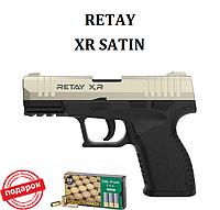 Стартовый пистолет Retay XR (сатин)
