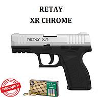 Стартовый пистолет Retay XR (хром)